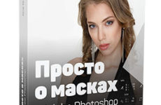 Видеокурс «Просто о масках в Adobe Photoshop»