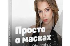 Видеокурс «Просто о масках в Adobe Photoshop»