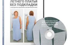 Видеокурс «Моделирование и пошив летнего платья»