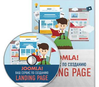Видеокурс «Ваш сервис по созданию Landing Page на CMS Joomla»