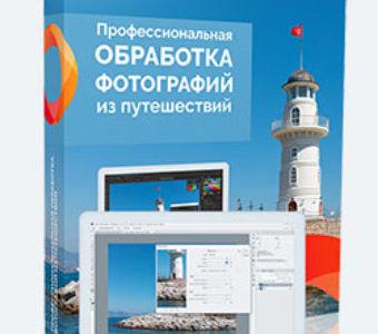 Видеокурс «Профессиональная обработка фотографий из путешествий»