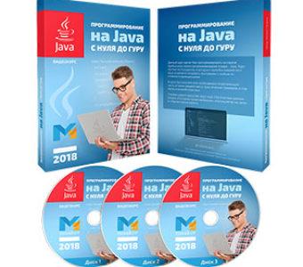 Видеокурс «Программирование на Java с нуля до гуру»