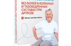 Видеокурс «Счастливая жизнь без болей в коленных и тазобедренных суставах при артрозе»