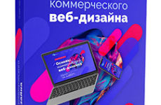 Видеокурс «Основы коммерческого веб-дизайна»