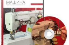 Видеокурс «Промышленная распошивальная машина»