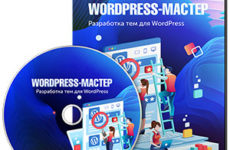 Видеокурс «WordPress-Мастер»