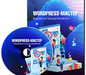 Видеокурс «WordPress-Мастер»