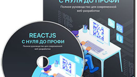 Видеокурс «ReactJS с нуля до профи»