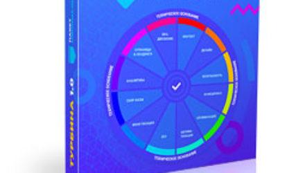 Онлайн-тренинг «Турбина. Продажа знаний через Интернет»