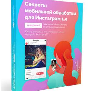 Видеокурс «Секреты мобильной обработки для Инстаграм»