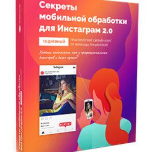 Видеокурс «Секреты мобильной обработки для Инстаграм 2.0»