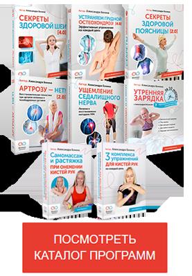 Каталог курсов и программ по здоровью позвоночника и суставов