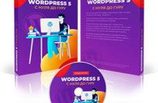 Видеокурс «WordPress 5 с Нуля до Гуру»