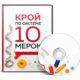 Видеокурс «Крой по системе 10 мерок 2.0»