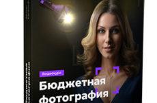 Видеокурс «Бюджетная фотография»