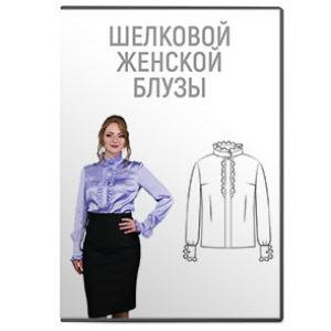 Видеокурс «Моделирование и пошив шелковой женской блузы»