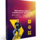 Видеокурс «Программы, Сервисы и Мобильные приложения»