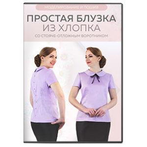 Видеокурс «Простая блузка из хлопка»