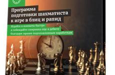 Видеокурс «Программа подготовки шахматиста для игры в БЛИЦ и РАПИД»