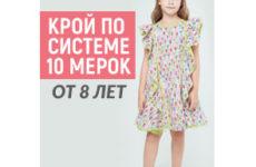 Видеокурс «Крой по системе 10 мерок для девочек»