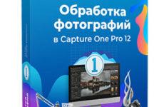 Видеокурс «Обработка фотографий в Capture One Pro 12»