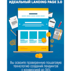 Видеокурс «Идеальный Landing Page 3.0»