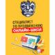 Видеокурс «Специалист по продвижению онлайн-школ»