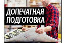 Видеокурс «Допечатная подготовка для графического дизайнера»