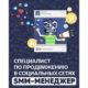 Видеокурс «Специалист по продвижению в социальных сетях, SMM-менеджер»
