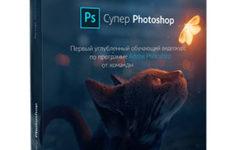 Видеокурс «Супер Photoshop»