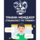 Видеокурс «Специалист по трафику, трафик-менеджер»