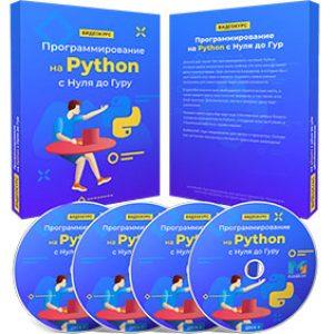 Видеокурс «Программирование на Python с нуля до гуру»