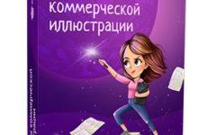 Онлайн-курс «Основы коммерческой иллюстрации»