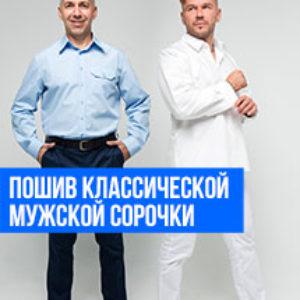 Видеокурс «Пошив классической мужской сорочки»