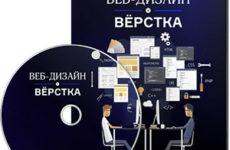 Видеокурс «Веб-дизайн+Верстка»