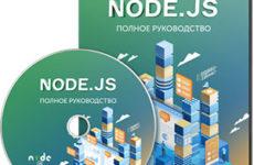 Видеокурс «Node.js. Полное руководство»