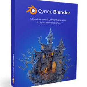 Видеокурс «Супер Blender»