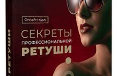 Видеокурс «Секреты профессиональной ретуши»
