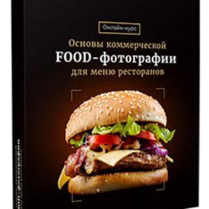 Видеокурс «Основы коммерческой Food-фотографии для меню ресторанов»