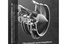 Видеокурс «Эффективная работа в КОМПАС-3D»
