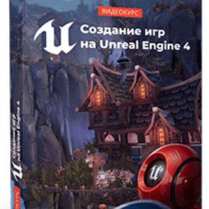 Видеокурс «Создание игр на Unreal Engine 4»