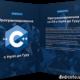 Видеокурс «Программирование на C++ с Нуля до Гуру»