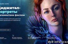 Онлайн-курс «Диджитал-портреты с элементами фэнтези»