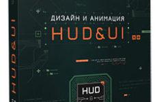 Видеокурс «Дизайн и анимация HUD&UI»