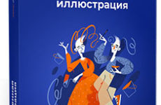 Видеокурс «Современная иллюстрация»