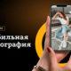 Онлайн-курс «Мобильная фотография»