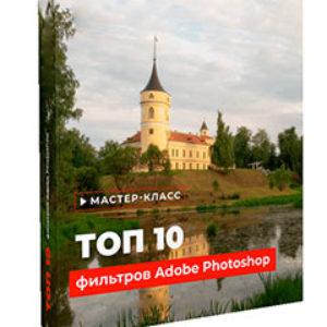 Курс «Топ-10 фильтров Adobe Photoshop»