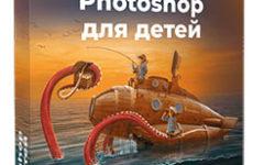 Онлайн курс «Photoshop для детей»