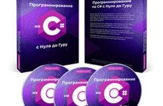 Видеокурс «Программирование на C# с нуля до гуру»