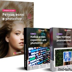 Онлайн курс «Ретушь волос в photoshop»
